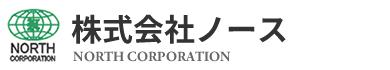 株式会社ノース