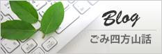 ブログ ごみ四方山話