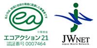 エコアクション21認証番号0007464 JWNET